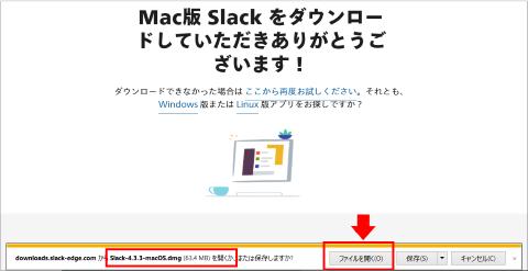 macに設定