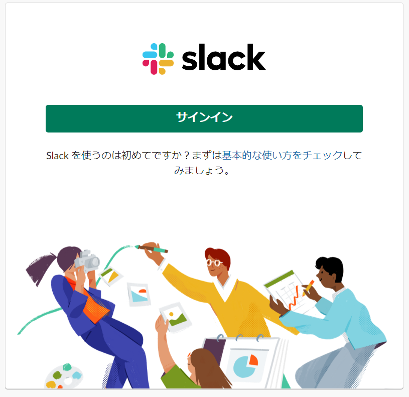 slack-sign-in