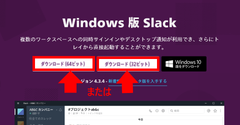 windows-slack