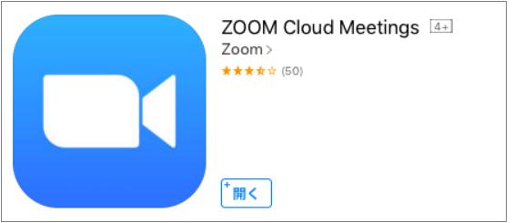 Zoomモバイルアプリ